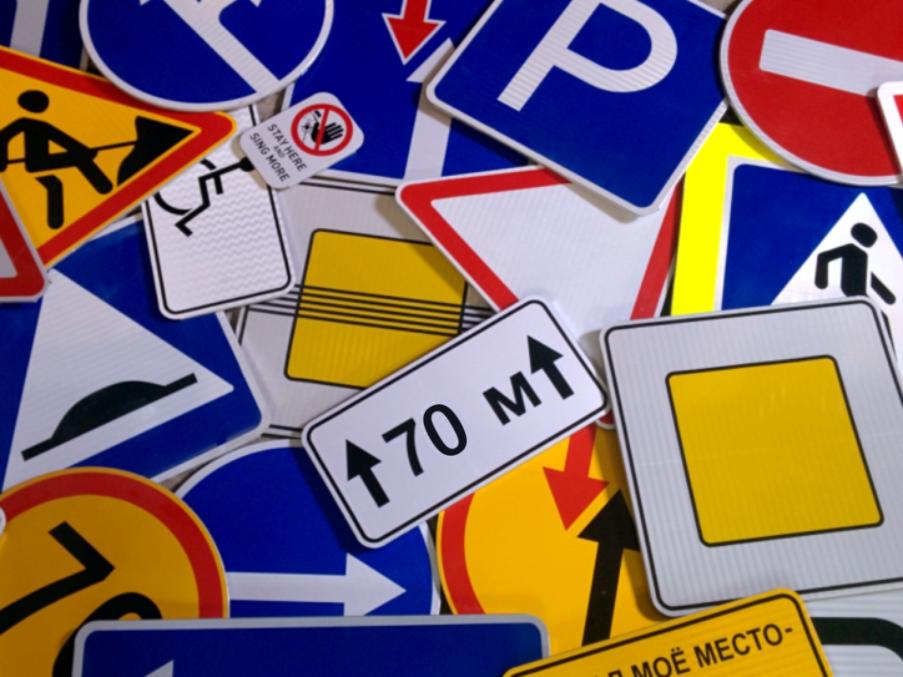 Дорожные знаки (типовые)