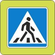 Знак Пешеходный переход на желто-зеленом флуоресцентном фоне